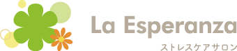 ストレスケアサロン La Esperanza